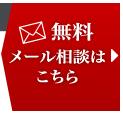 無料メール相談