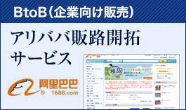 アリババ販路開拓サービス