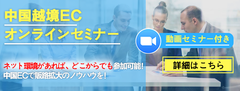 中国越境ECオンライン勉強会