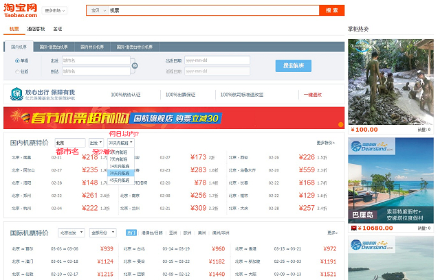 taobao-airticket