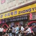 zhongyu