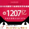 2016-1111-24